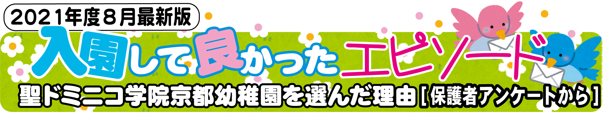 入園してよかったエピソード 聖ドミニコ学院京都幼稚園を選んだ理由